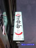 201106田季發爺燒烤吃到飽(五權店):田季發爺56.jpg