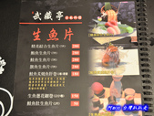 201403台中-武藏亭日本料理:武藏亭03.jpg