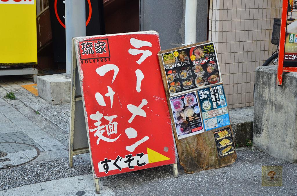 201612日本沖繩-琉家:琉家01.jpg