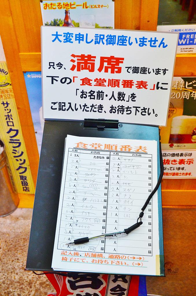 201611日本北海道-小樽滝波食堂:小樽滝波食堂45.jpg
