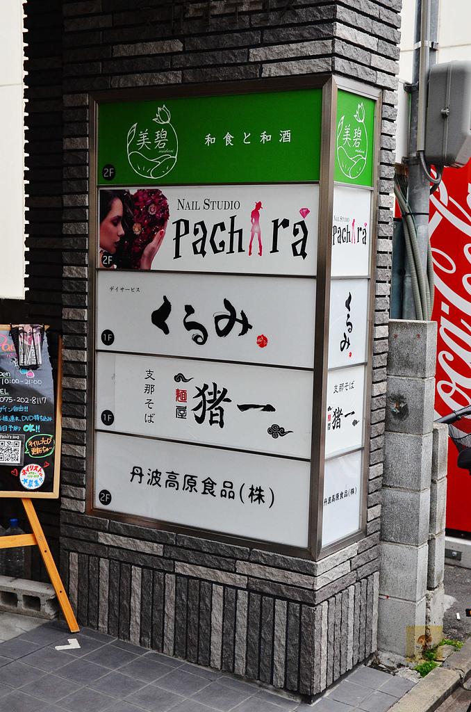 201411日本賞楓-豬一拉麵:豬一拉麵20.jpg
