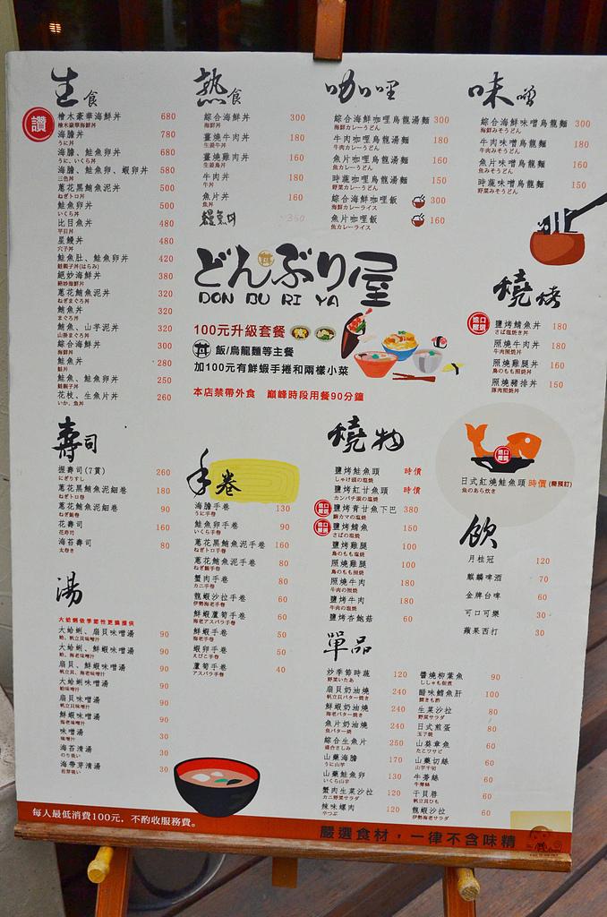 201606台北-丼屋:丼屋22.jpg
