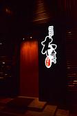201410台中-本壽司:本壽司45.jpg