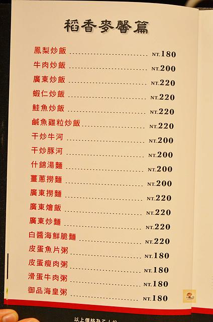 1075264081 l - 【台中北區】京悅港式飲茶~台中老字號港式飲茶推薦,餐點多樣化且創新,另有素食和多人套餐,近一中街、中友百貨、中國醫