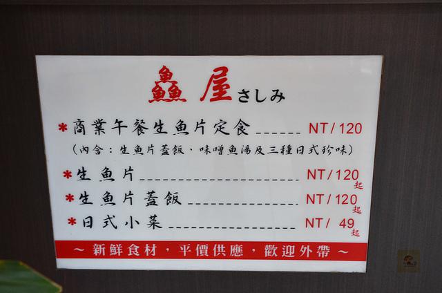 1065649899 l - 【台中西區】鱻屋~超便宜的海鮮生魚片丼飯,炙燒鮭魚丼飯、綜合生魚片蓋飯好吃又豐盛,近台灣大道、BRT