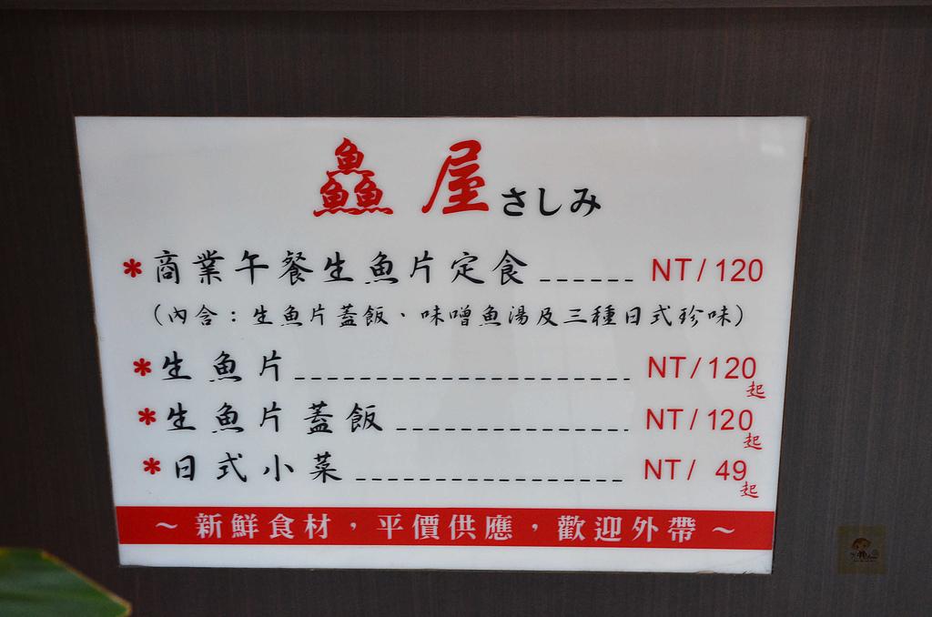 201501台中-鱻屋:鱻屋05.jpg