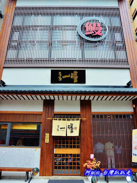1032380894 l - 【台中西區】一膳食堂~台中知名鰻魚飯店開新分店,還有賣生魚片、串燒、關東煮,近SOGO百貨或