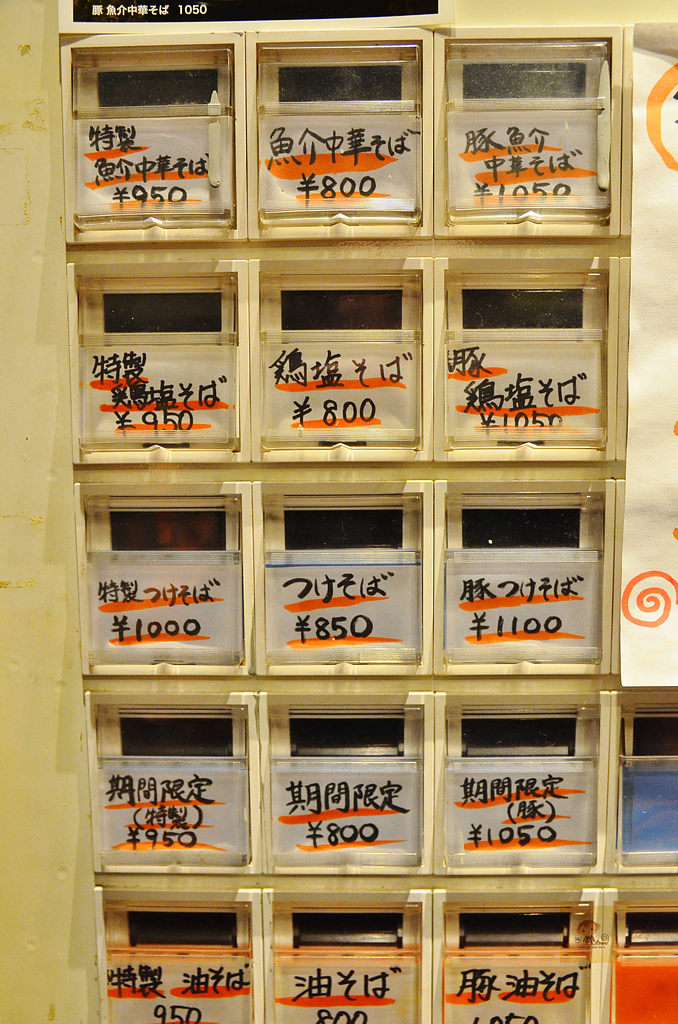 201505日本東京-御苑獨步拉麵:東京御苑獨步28.jpg