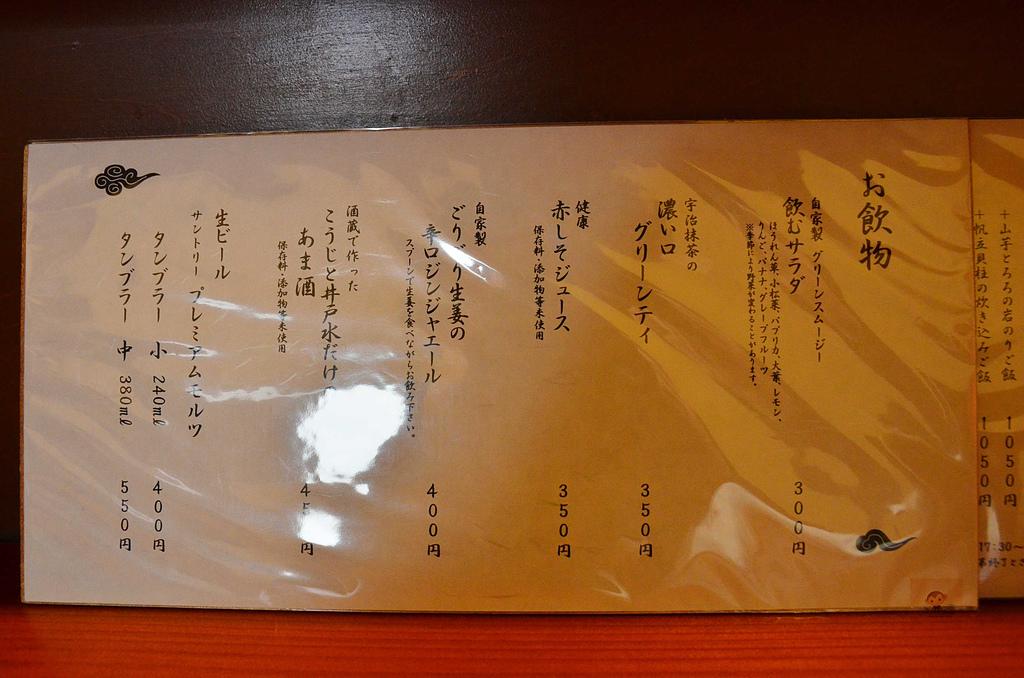 201411日本賞楓-豬一拉麵:豬一拉麵03.jpg