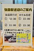 201611日本箱根-強羅綠色廣場溫泉飯店:強羅綠色廣場飯店02.jpg
