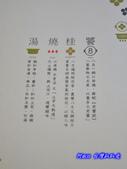 201205台中-八月江南燒:八月(二訪)30.jpg