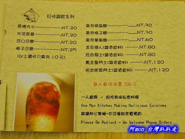 855832153 l - 【台中南區】Ciao玩味廚房~軟嫩多汁五分熟的厚切美國無骨牛小排