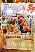 201510日本東京-上野磯丸水產海鮮居酒屋:日本上野磯丸水產29.jpg