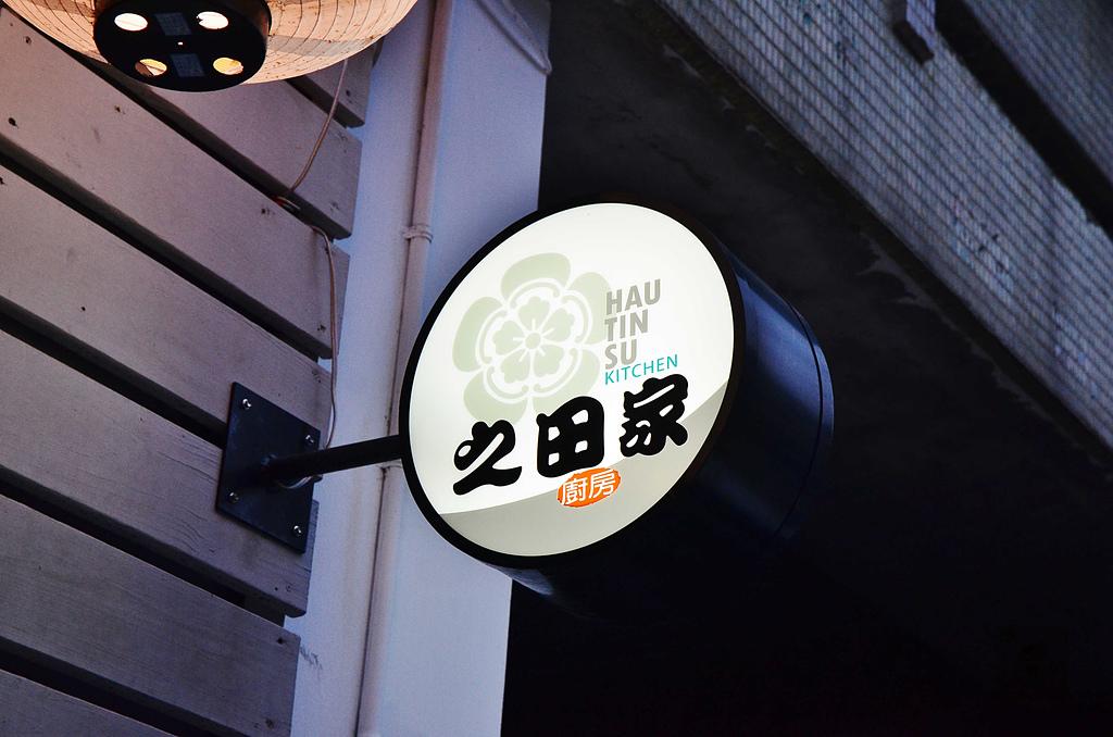 201608台中-之田家:之田家02.jpg