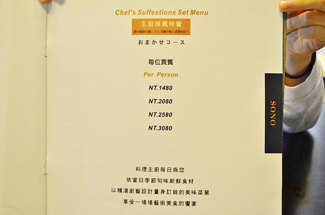 1147650056 l - 【熱血採訪】SONO園~讓人驚艷的日本料理老店,餐點精緻美味,服務優,推薦海味套餐及海鮮鍋,另也有素食套餐及無菜單料理唷,近勤美誠品綠園道