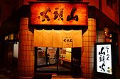 201611日本旭川-山頭火拉麵:日本旭川山頭火拉麵12.jpg