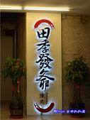 201106田季發爺燒烤吃到飽(五權店):田季發爺58.jpg