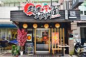 201609台北-妙計三寶牛肉麵:妙計三寶牛肉麵01.jpg
