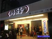 201106田季發爺燒烤吃到飽(五權店):田季發爺01.jpg