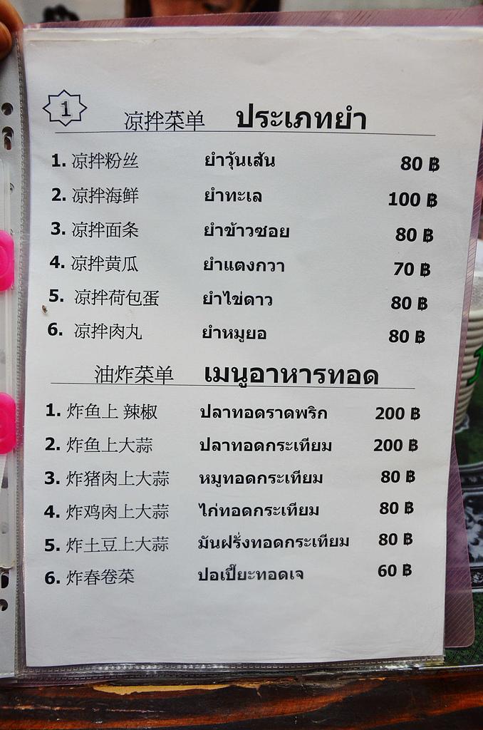 201412泰國清邁-幸運餐廳:幸運餐廳17.jpg