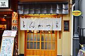 201511日本東京-上野山家:日本東京山家13.jpg