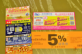 201611日本東京-SKYLNE:日本東京SKYLINE11.jpg