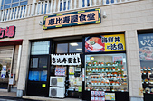 201505日本函館-惠比壽食堂:函館惠比壽食堂27.jpg