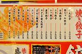 201504日本宇都宮-宇都宮餃子館:日本宇都宮餃子館04.jpg