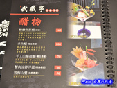201403台中-武藏亭日本料理:武藏亭08.jpg
