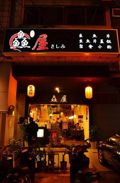 1065648374 l - 【台中西區】鱻屋~超便宜的海鮮生魚片丼飯,炙燒鮭魚丼飯、綜合生魚片蓋飯好吃又豐盛,近台灣大道、BRT