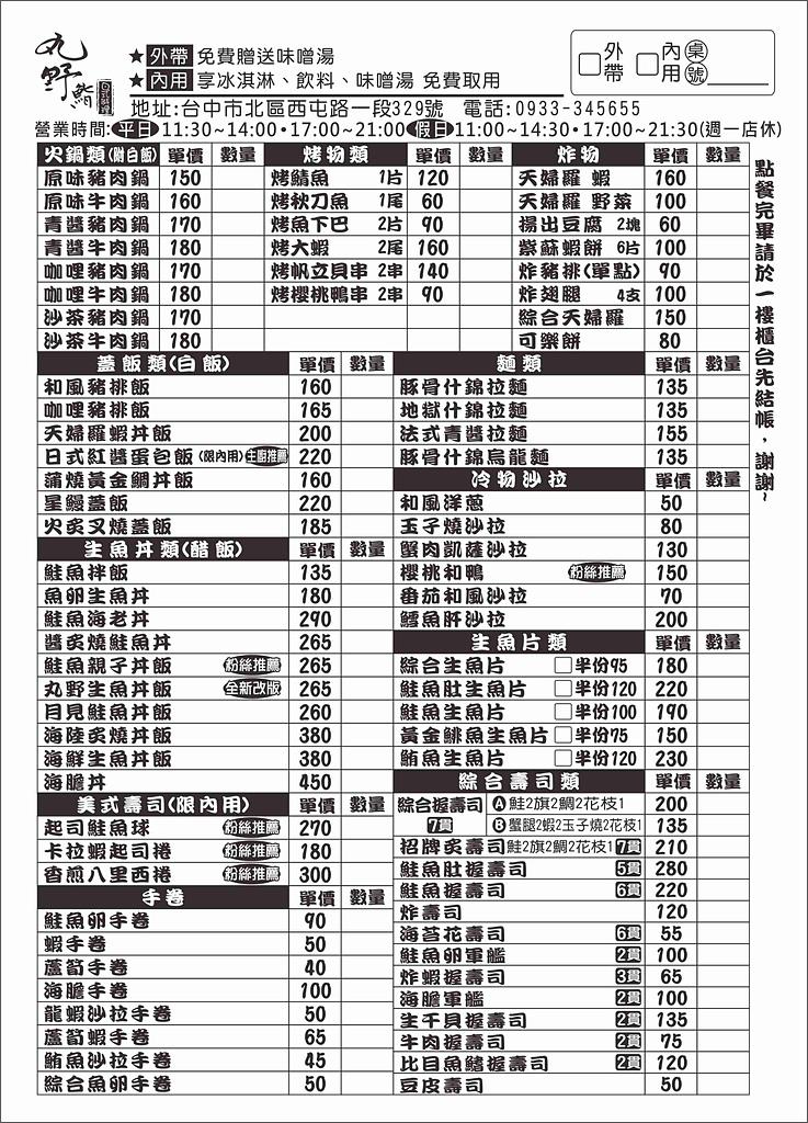201610台中-丸野鮨日式料理:1477044204048.JPEG