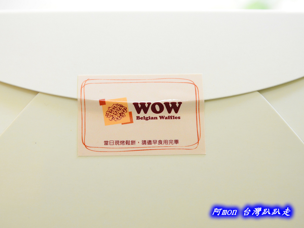 201404宅配-WOW比利時列日鬆餅工房:比利時列日鬆餅工房06.jpg