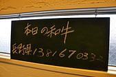 201411日本賞楓-豬一拉麵:豬一拉麵14.jpg