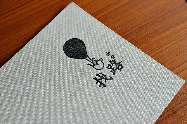 1073717498 l - 【台中北區】找路咖啡~小巷中懷舊復古風私房咖啡館~餐點選項多,環境靜謐且位置多,讀書聚會場地推薦,近中國醫學大學