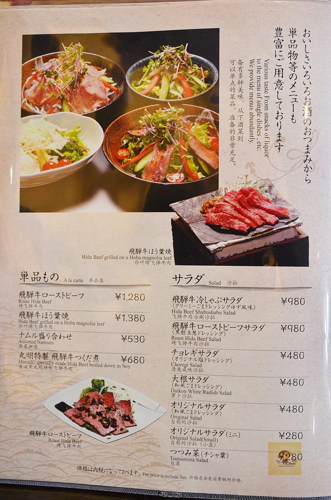 201604日本高山-丸明飛驒牛:日本高山丸明72.jpg