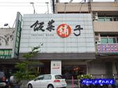 201308台中-飯菜鋪子:飯菜鋪子01.jpg