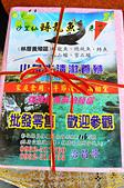 201502彰化-沙里仙鱘龍魚餐廳:沙里仙53.jpg
