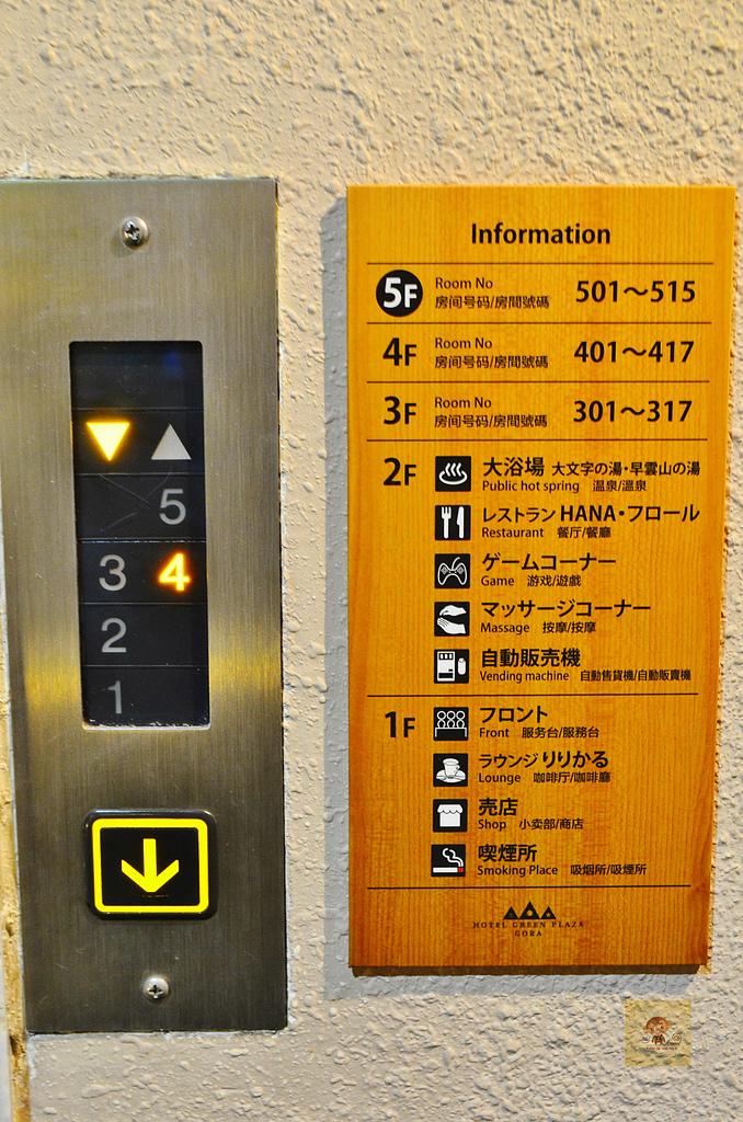201611日本箱根-強羅綠色廣場溫泉飯店:強羅綠色廣場飯店07.jpg