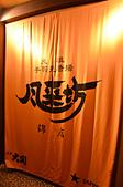 201604日本名古屋-風來坊:日本名古屋風來坊30.jpg