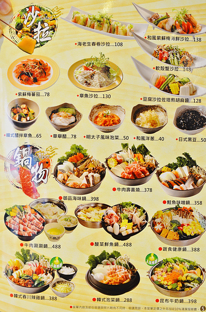 1164001805 l - 【熱血採訪】雲鳥日式料理~台中超人氣平價日式料理餐廳推薦,餐點選擇多且食材新鮮,超可愛的招牌舒芙蕾鍋燒烏龍麵必吃,家庭聚餐的好選擇