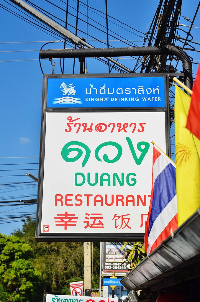 201412泰國清邁-幸運餐廳:幸運餐廳26.jpg