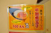 201603日本福岡-暖暮拉麵:日本福岡暖暮拉麵09.jpg