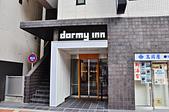 201510日本東京-上野dormy飯店:日本東京上野dormy飯店03.jpg