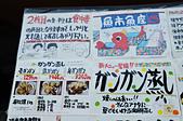201606日本大分-魚市魚座:日本大分魚市魚座04.jpg
