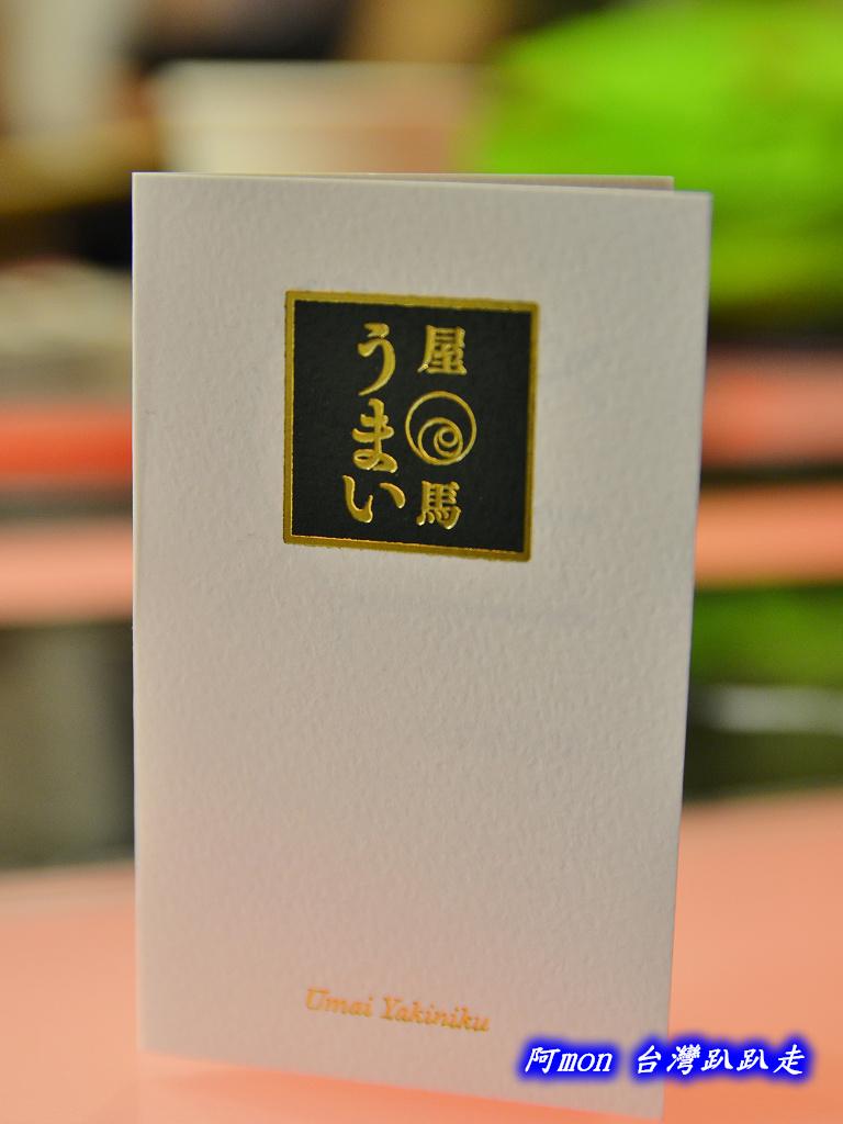 201307台中-屋馬燒肉町(中港店):屋馬燒肉町(中港店)52.jpg