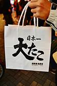 201404日本大板-本家章魚燒:本家章魚燒12.jpg