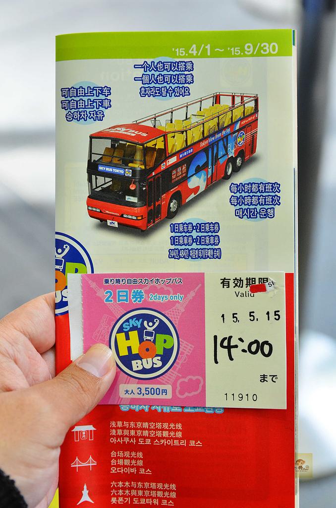 201505日本東京-skybus觀光巴士:觀光巴士61.jpg