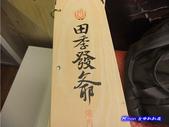 201106田季發爺燒烤吃到飽(五權店):田季發爺08.jpg