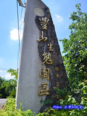 201206嘉義中埔-豐山生態園區:豐山生態園區37.jpg