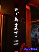 201310台中-MASA日本串燒燒鳥:日式串燒燒鳥24.jpg